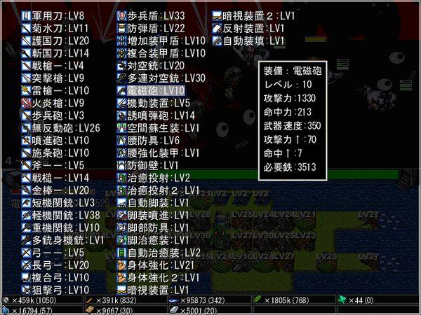 とつげきダンジョン5.JPG