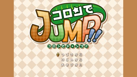 コロンでジャンプ!1.JPG