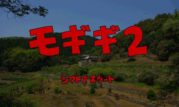モギギ2_1.JPG