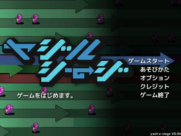 ヤジルシージ1.JPG