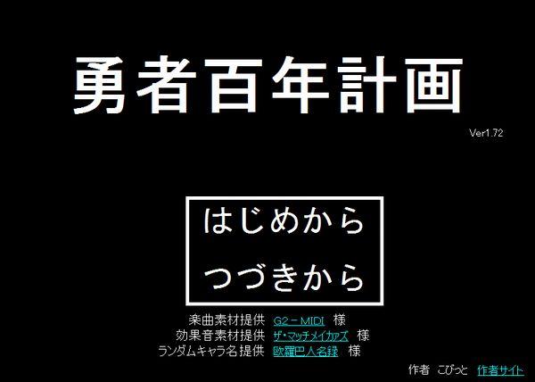 勇者百年計画1.JPG
