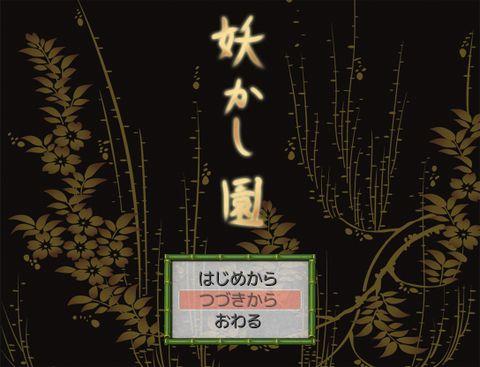 妖かし園1.JPG