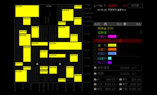 平安京パラメータ2.JPG