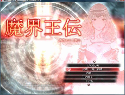 魔界王伝Ⅱ1.JPG