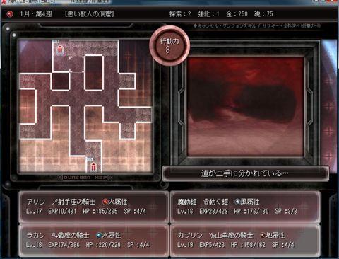 魔界王伝Ⅱ2.JPG