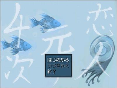 四次元の恋人1.jpg