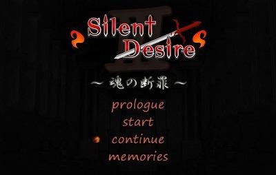 Silent Desire 3 ~魂の断罪~1.jpg