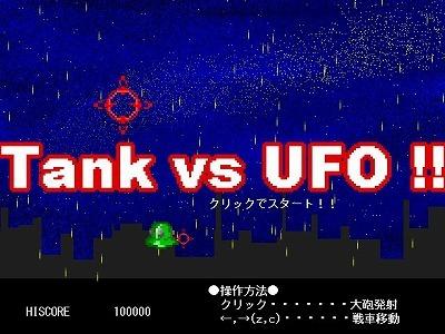 Tank vs UFO1.jpg