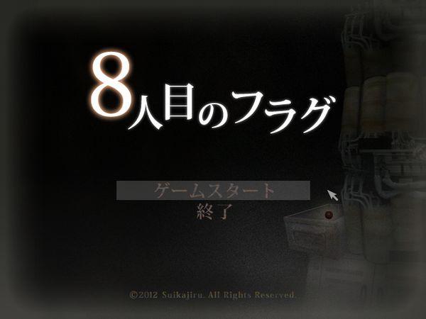 8人目のフラグ1.JPG